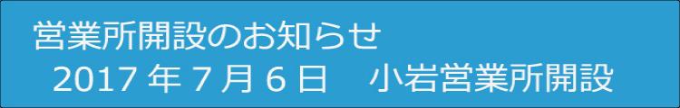 江戸川小岩営業所開設のご案内