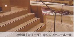 施工例 神奈川|ミューザ川崎シンフォニーホール