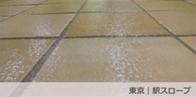 施工例 東京|駅スロープ