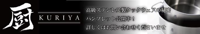 kuriya 高級ステンレス鍋