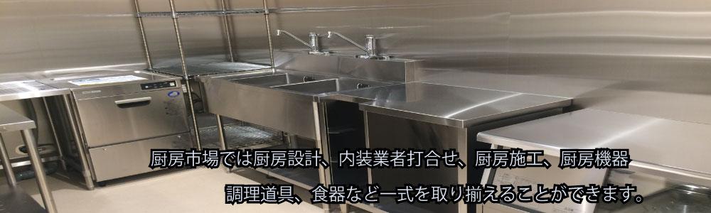 業種別厨房機器ご案内